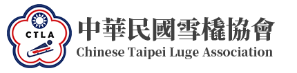 中華民國雪橇協會 Chinese Taipei Luge Association